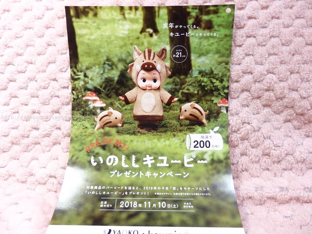 いのししキューピープレゼントキャンペーン 穏やかな生活 希望 マコの懸賞ブログ